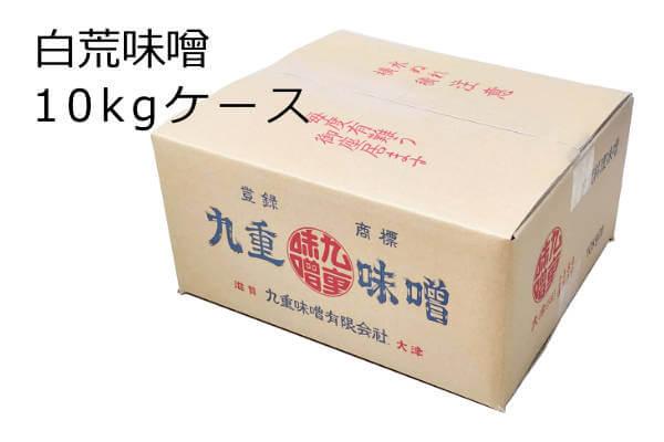 白荒味噌 10kgケース