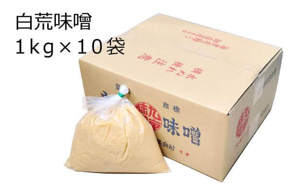 白荒味噌 1kg×10袋