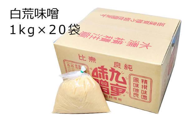 白荒味噌 1kg×20袋