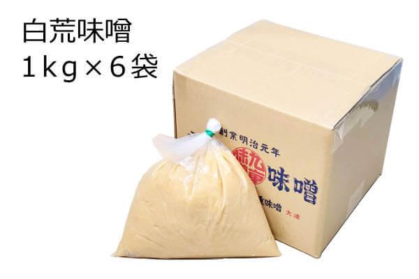 白荒味噌 1kg×6袋