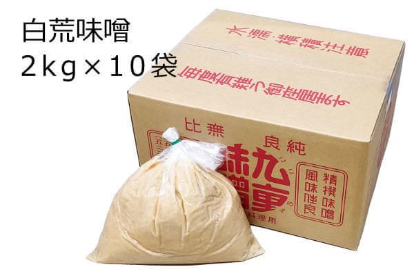 白荒味噌 2kg×10袋