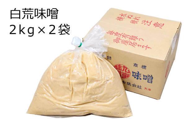 白荒味噌 2kg×2袋