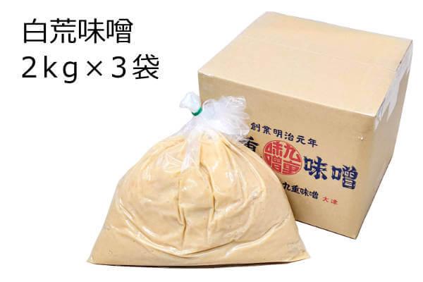 白荒味噌 2kg×3袋