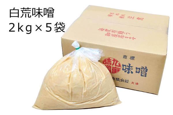 白荒味噌 2kg×5袋