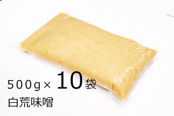 白荒味噌 500g×10袋、西京漬け専用の白味噌、好みで味醂、酒などで調味する本格派