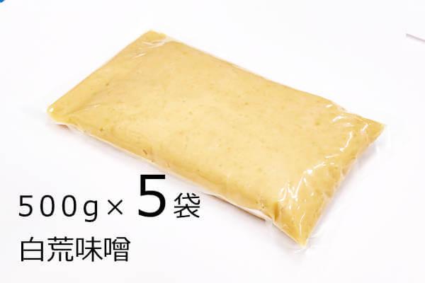 白荒味噌 500g×5袋、西京漬け専用の白味噌、好みで味醂、酒などで調味する本格派