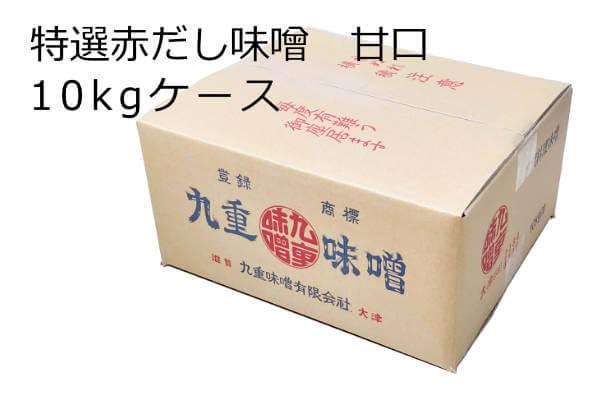 特選赤だし味噌・甘口 10kgケース、愛知県の豆味噌と3種の米味噌をブレンドした赤だし味噌