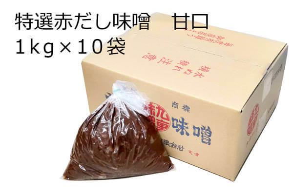 特選赤だし味噌・甘口 1kg×10袋、愛知県の豆味噌と3種の米味噌をブレンドした赤だし味噌