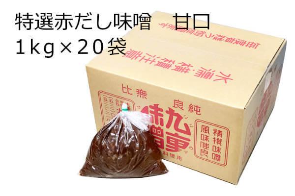 特選赤だし味噌・甘口 1kg×20袋、愛知県の豆味噌と3種の米味噌をブレンドした赤だし味噌