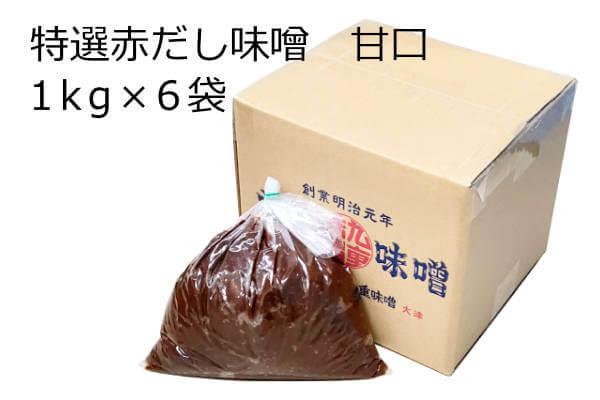特選赤だし味噌・甘口 1kg×6袋、愛知県の豆味噌と3種の米味噌をブレンドした赤だし味噌