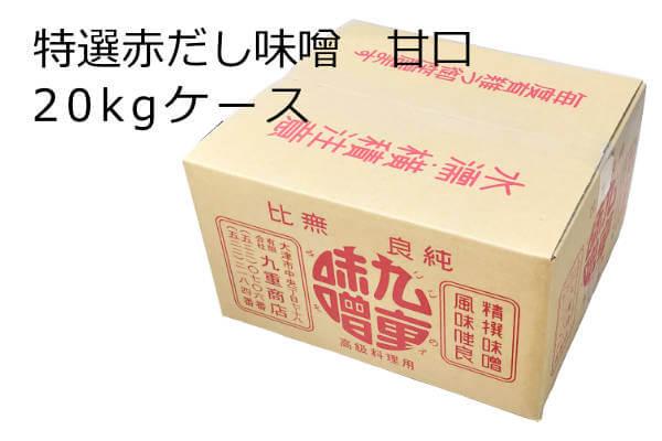 特選赤だし味噌・甘口 20kgケース、愛知県の豆味噌と3種の米味噌をブレンドした赤だし味噌