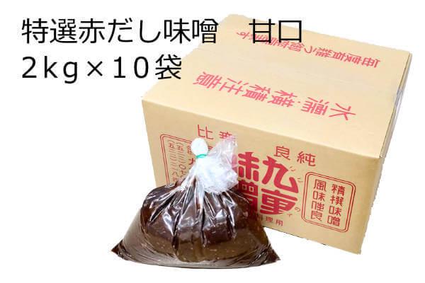 特選赤だし味噌・甘口 2kg×10袋、愛知県の豆味噌と3種の米味噌をブレンドした赤だし味噌