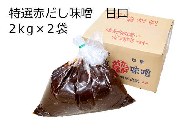 特選赤だし味噌・甘口 2kg×2袋、愛知県の豆味噌と3種の米味噌をブレンドした赤だし味噌