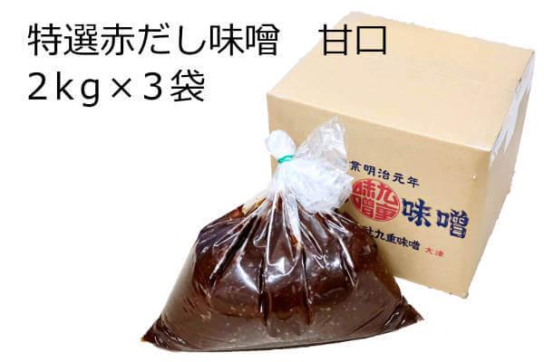特選赤だし味噌・甘口 2kg×3袋、愛知県の豆味噌と3種の米味噌をブレンドした赤だし味噌
