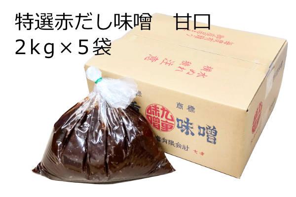 特選赤だし味噌・甘口 2kg×5袋、愛知県の豆味噌と3種の米味噌をブレンドした赤だし味噌