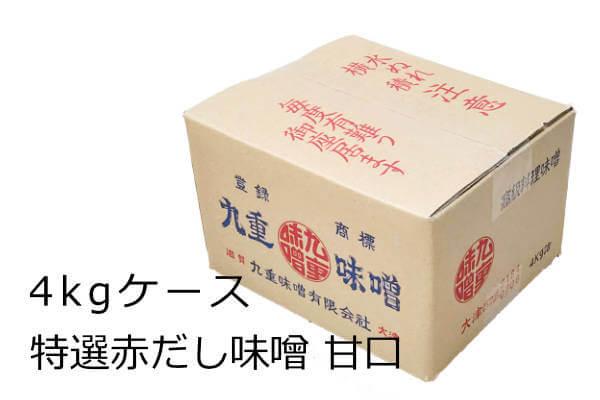 特選赤だし味噌・甘口 4kgケース、愛知県の豆味噌と3種の米味噌をブレンドした赤だし味噌