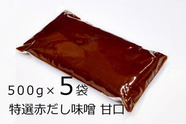 特選赤だし味噌・甘口 500g×5袋、愛知県の豆味噌と3種の米味噌をブレンドした赤だし味噌