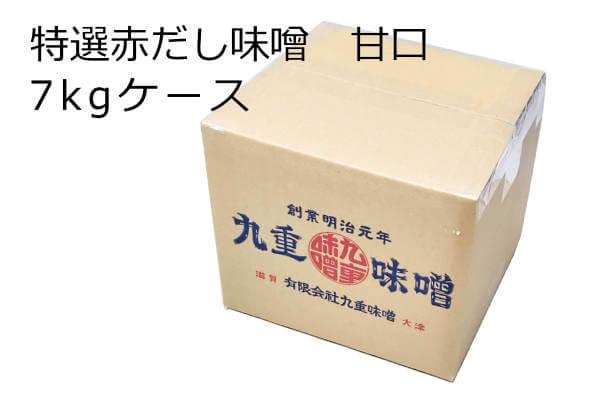 特選赤だし味噌・甘口 7kgケース、愛知県の豆味噌と3種の米味噌をブレンドした赤だし味噌
