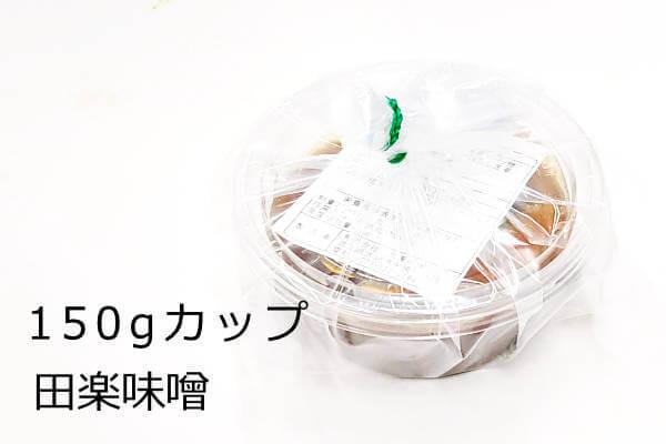 田楽味噌150gカップ