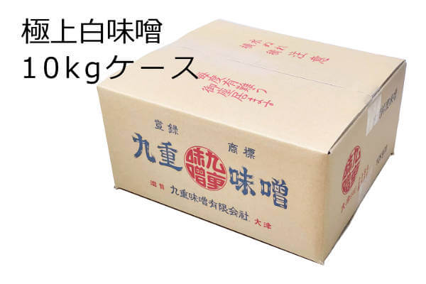 極上白味噌 業務用サイズ 10kgケース