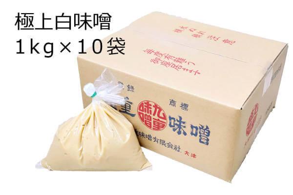 極上白味噌 1kg×10袋