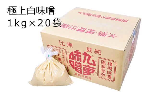 極上白味噌 1kg×20袋