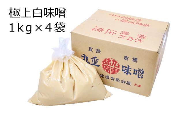 極上白味噌 1kg×4袋