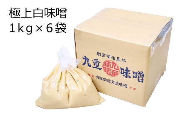 極上白味噌 1kg×6袋