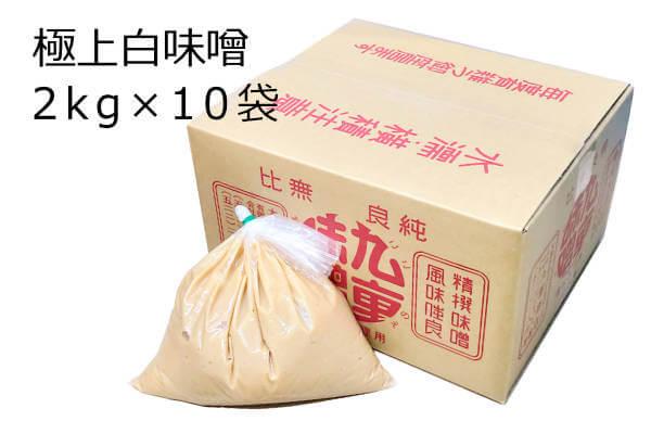 極上白味噌 2kg×10袋