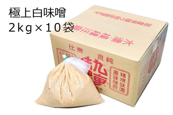 極上白味噌 業務用サイズ 2kg×10袋