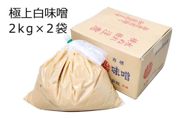 極上白味噌 2kg×2袋