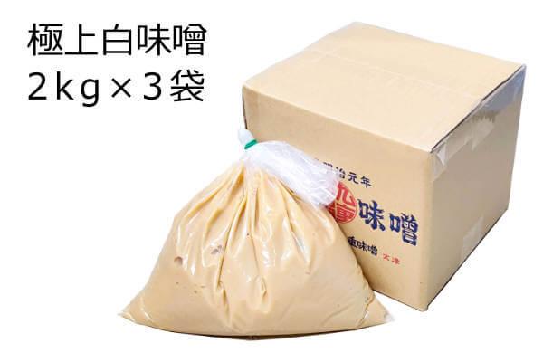 極上白味噌 業務用サイズ 2kg×3袋