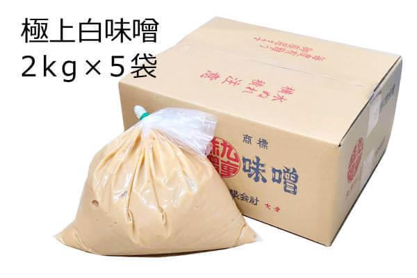 極上白味噌 2kg×5袋