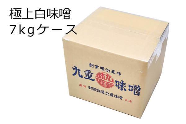 極上白味噌 業務用サイズ 7kgケース