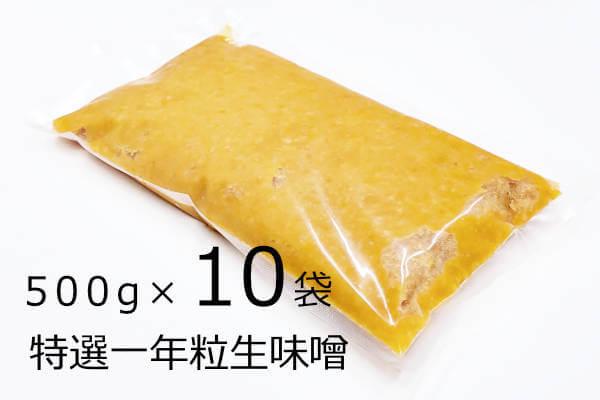 特選一年粒生味噌 500g×10袋、北海道産大豆と国産米を使用した2倍麹の一年天然醸造の生味噌