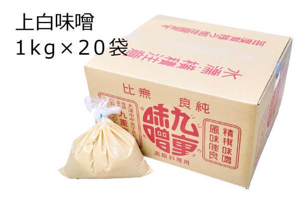 上白味噌 1kg×20袋