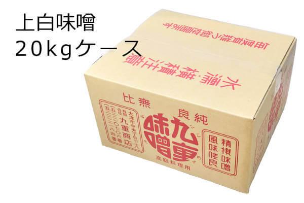 上白味噌 業務用サイズ 20kgケース