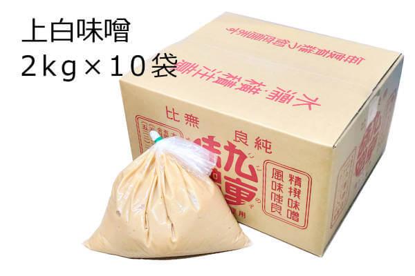 上白味噌 業務用サイズ 2kg×10袋