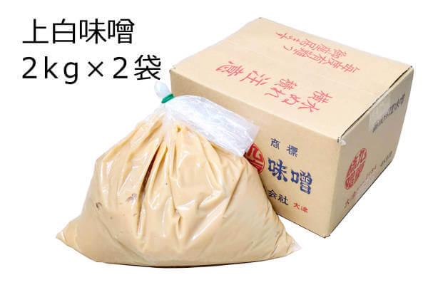 上白味噌 業務用サイズ 2kg×2袋