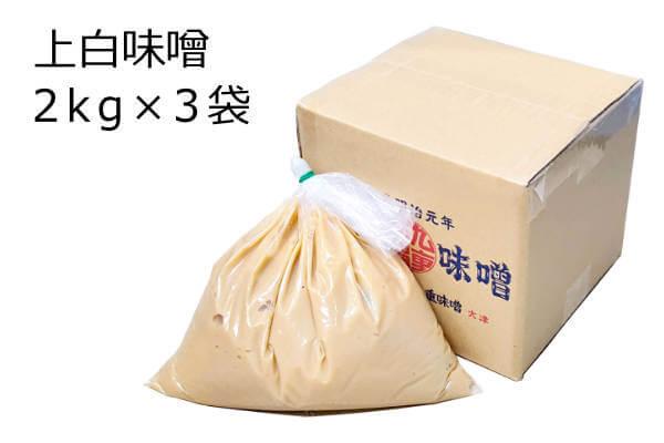 上白味噌 2kg×3袋