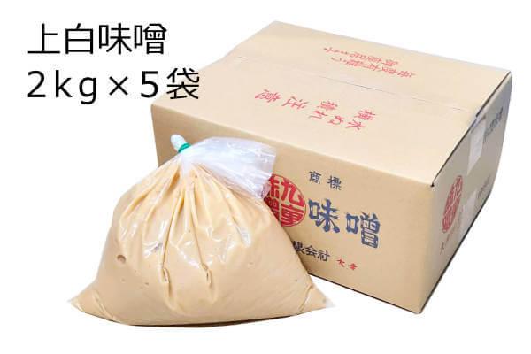 上白味噌 業務用サイズ 2kg×5袋
