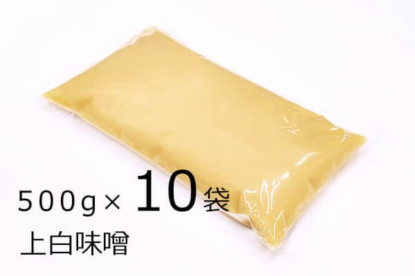 上白味噌 500g×10袋、滋賀県産大豆と国産米を使用した2倍麹手作り製法の本格白味噌