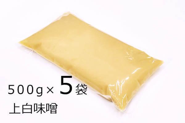 上白味噌 500g×5袋、滋賀県産大豆と国産米を使用した2倍麹手作り製法の本格白味噌