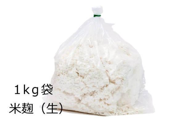 米麹(生)1kg袋