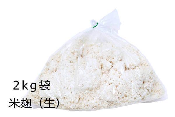 米麹 2kg袋