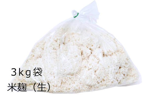 米麹(生)3kg袋