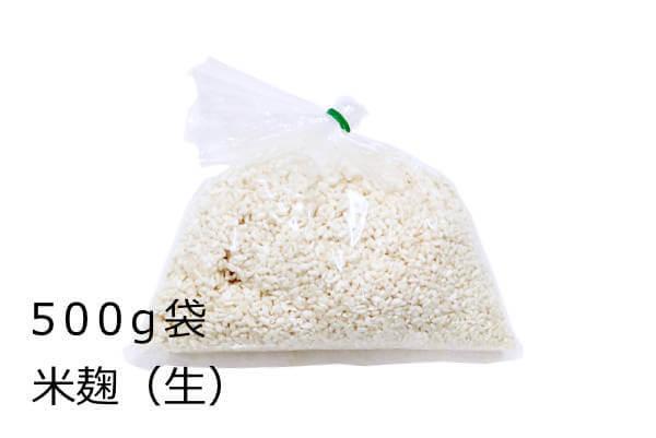 手作り生・米麹 500g