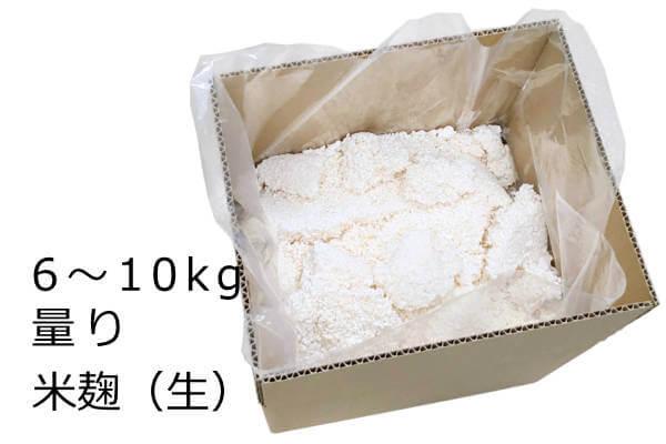 米麹 業務用 量り 6~10kg