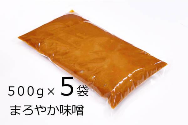 まろやか味噌 500g×5袋、滋賀県産の米、大豆を使用し手作りで仕込んだ長期熟成の天然醸造味噌