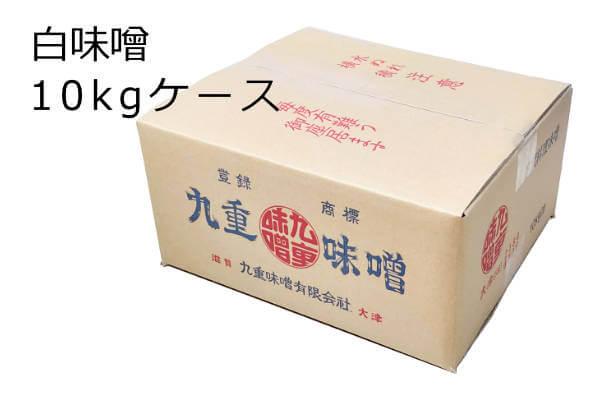 白味噌 業務用サイズ 10kgケース